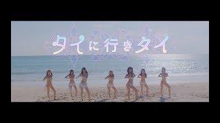 READY TO KISS - タイに行きタイ (MV)