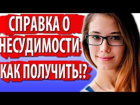 Как получить справку о несудимости во Львове Украина!?