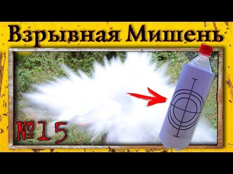 Как Сделать Взрывную Мишень #15