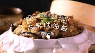 【鍋寶IH智能定溫電子鍋】古早味油飯│鍋寶好食光