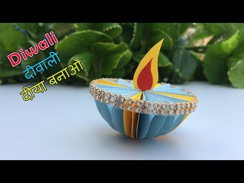 DIY How to make diwali diya at home with paper | Diwali Special Video | Diwali decoration ideas