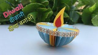 DIY How to make diwali diya at home with paper | Diwali Special Video | Diwali decoration ideas