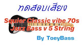 รีวิว Squier Classic Vibe 70 Jazz Bass V 5 string