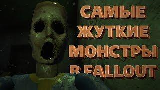 ТОП-6 САМЫХ СТРАШНЫХ МОНСТРОВ В СЕРИИ FALLOUT