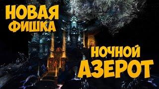 Ночной Азерот, новая фишка в World of Warcraft!