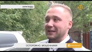 Казахстанцев предупреждают о новых схемах краж денег с карточек