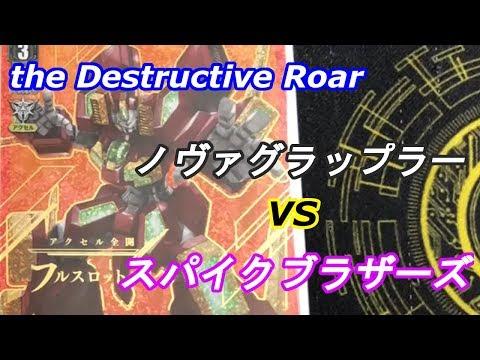 the Destructive Roar ノヴァグラップラー(視点)VSスパイクブラザーズ カードファイト!!ヴァンガード
