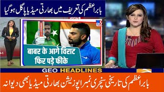 Babar Azam Take 1st Position || Indian Media Parsing || Icc Surprise To Babar Azam.