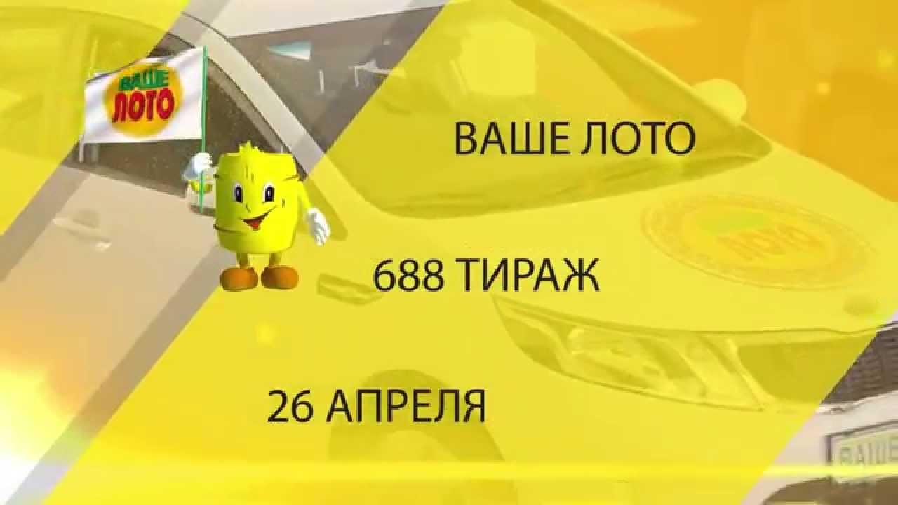 Проверить русское лото 1084 тираж