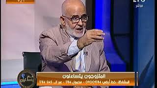 أستاذ بـ«الأزهر» يرد على دعوات ترقيع «غشاء البكارة» لإعادة ليلة الدخلة بين الزوجين (فيديو) | المصري اليوم