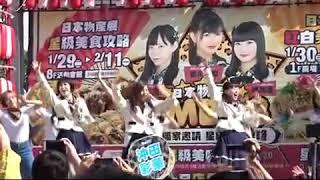 2019/2/6 台湾高雄漢神巨蛋デパートの日本物産展のイベントに登場!