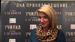 """Специальная премьера фильма """"Училка"""": мнения"""