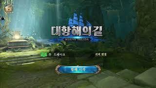 [대항해의길][바다의지배자] vs 포수 2019.05.…