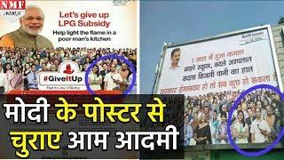 गजब है kejriwal की Party, अब Modi के Poster से ही चुरा लिए