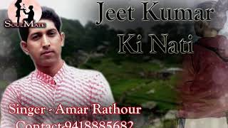 Jeet Kumar Ki Nati - Amar Rathour