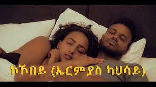 Ethiopian music: Ermias Kahsay (kohobeye)ኤርምያስ ካህሳይ (ኮኾበይ) New Ethiopian Music 2018(Official Video)