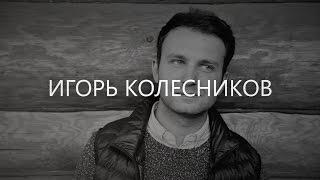 Игорь Колесников - актёр театра и кино. Шоурил второй.