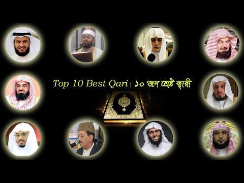 Top 10 Qari (Quran Reciter) of the World   বিশ্বের শ্রেষ্ট ১০জন ক্বারী
