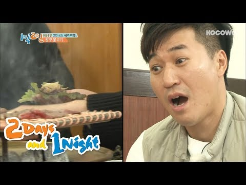 Jong Min Loses Five Times in a Row [2 Days & 1 Night Ep 528]