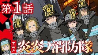 昔の消防隊
