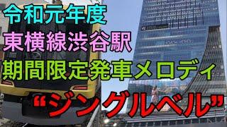 """【2019年度】東急東横線×クリスマス 渋谷駅発車メロディ""""ジングルベル"""""""