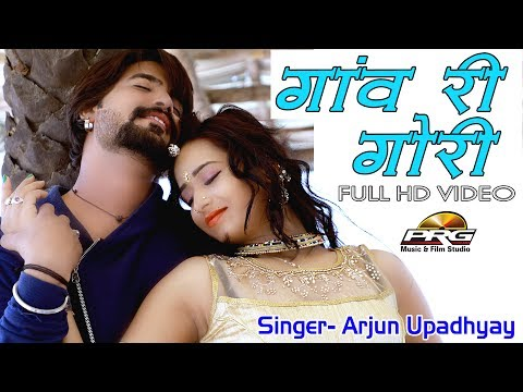 Rajasthani Superhit Song | Ganv Ri Gori | Arjun Upadhiyay | Full Hd Video | Latest Rajasthani Song