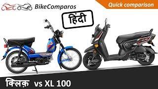 क्लिक़ vs XL 100 हिंदी | Cliq vs XL 100 Hindi Comparison Review