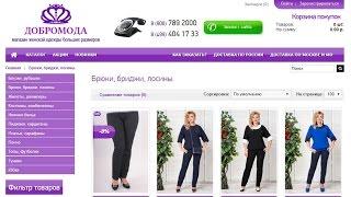 Женская одежда магазин Москва(Женская одежда магазин Москва. Большие размеры на сайте: http://dobromoda.ru/ Довольно сложно бывает женщинам с пышн..., 2016-08-17T11:31:48.000Z)