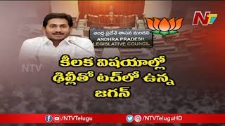 Will BJP Support YS Jagan Govt In AP Key Issues?
