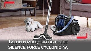 Silence Force Cyclonic: самый тихий и мощный пылесос от Tefal