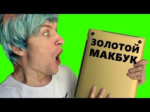 ЗОЛОТОЙ MacBook Pro - SWAG Kremeniuk Edition 2019