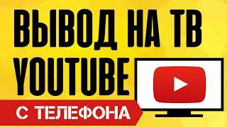 ⚠️ YouTube на ТБ з Телефону