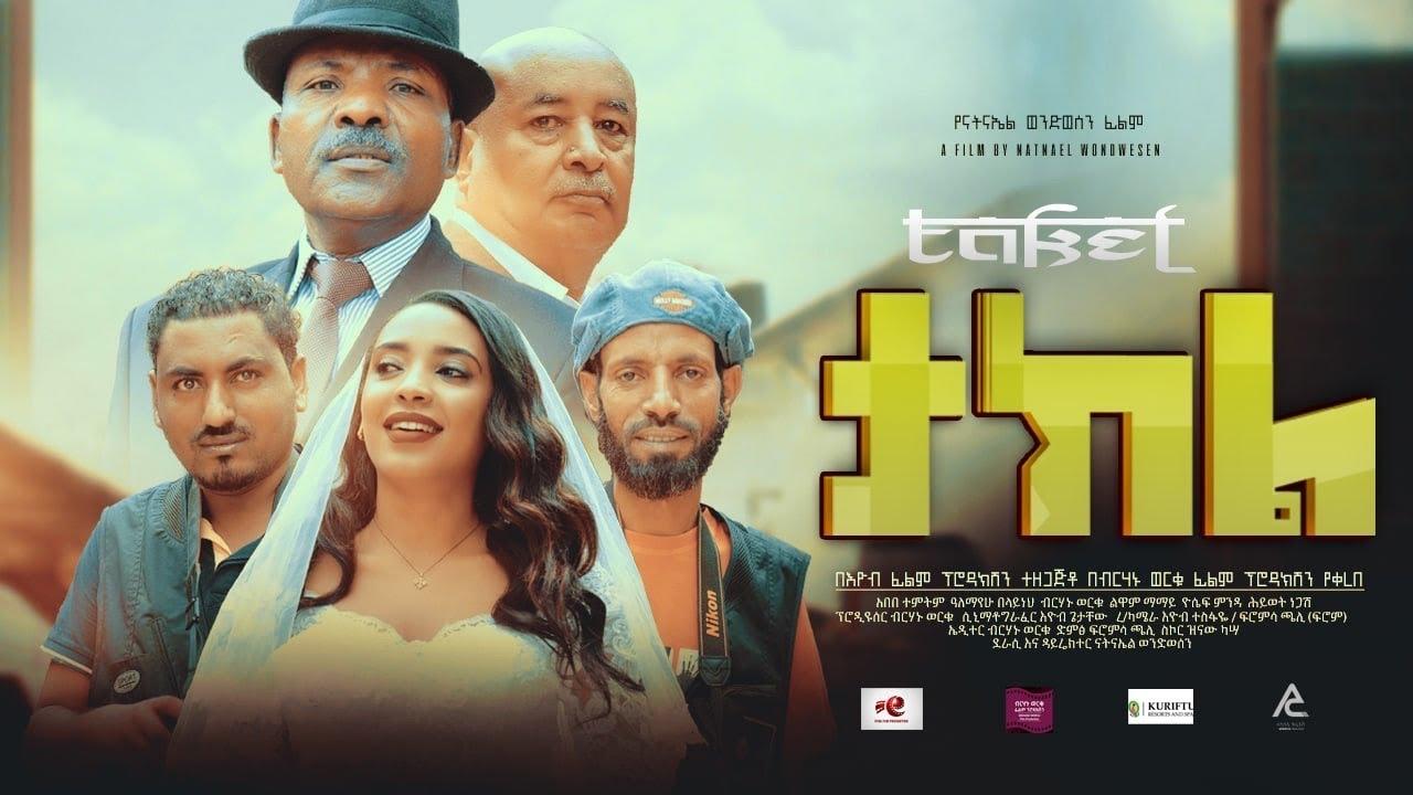 Download ታክል /TAKL/ New Ethiopian Amharic Full  Movie 2021 #AskualaMedia