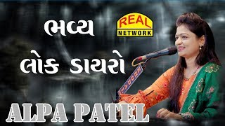 🔴LIVE || BHAVY LOK DAYRO ALPA PATEL || 2020 NAVSARI LIVE