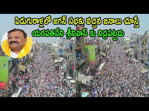 YS Jagan PedduguRalla Fly Cam Visuals In Fans Craze Election Camapign | Cinema Politics