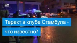 Теракт в ночном клубе Стамбула   что известно?