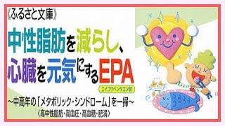 中性脂肪を減らし、心臓を元気にするEPA~中高年の「メタボリック・シンドローム」を一掃