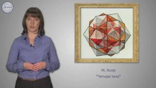 Геометрия 10 кл Элементы симметрии правильных многогранников