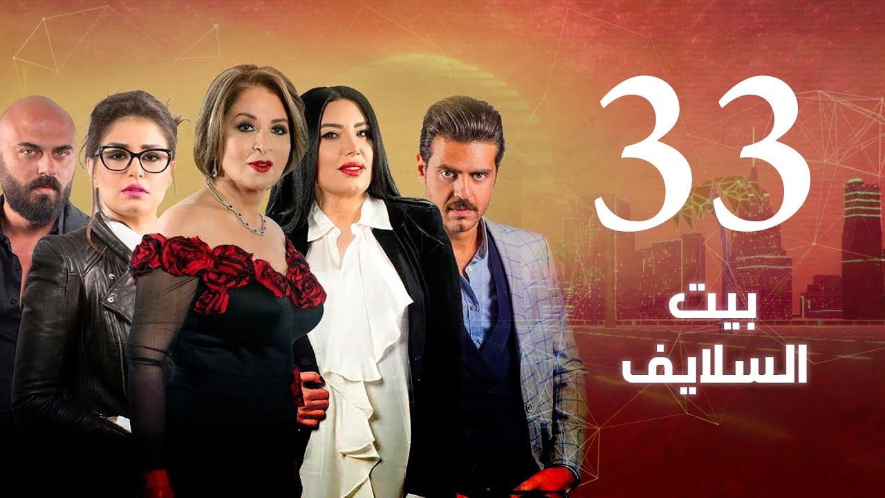 Episode 33 - Beet El Salayef Series | الحلقة الثالثة والثلاثون - مسلسل بيت السلايف
