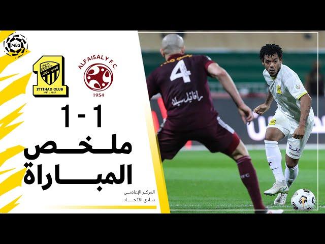 ملخص مباراة الاتحاد × الفيصلي دوري كأس الأمير محمد بن سلمان الجولة 5 تعليق عبدالله الحربي