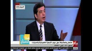 هذا الصباح| إبراهيم المانسترلي يشرح الفرق بين مصلحة الرقابة الصناعية وجهاز حماية المستهلك
