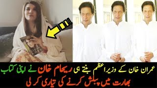 Reham Khan Publish Her Book In India After Imran Khan Victory In Election 2018 || PM Imran Khan