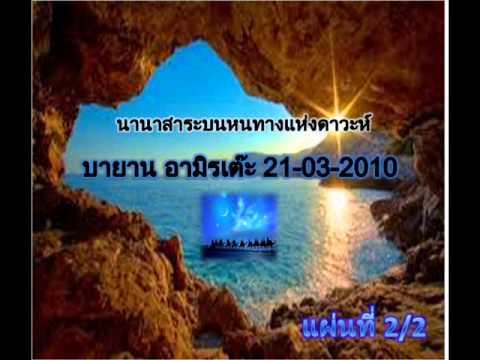 บายาน อามิรเต๊ะ 21-03-2010 (นานาสาระบนหนทางแห่งดาวะห์ 2-2)