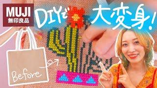 【DIY】無印良品のマイジュートバッグを刺繍アレンジ
