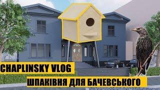 як зробити шпаківню будинку