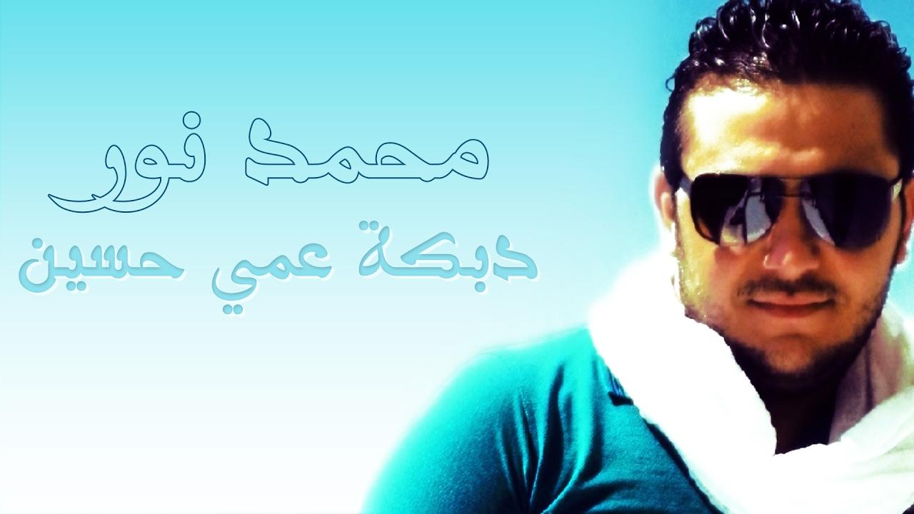 محمد نور دبكة عمي حسين
