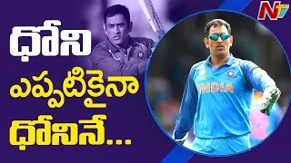 Special Story On MS Dhoni | NTV Sports