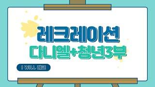 """2021겨울수련회_4일차. ONLINE """"체육…"""