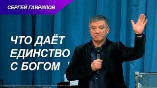 Что даёт единство с Богом | Сергей Гаврилов