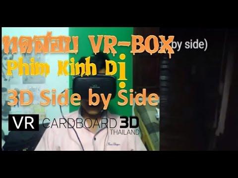 ทดสอบ VR-BOX ดูหนัง 3D Side By Side สยองสลัด